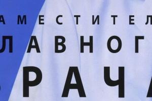 В городской больнице Каменска-Уральского новый заместитель главного врача