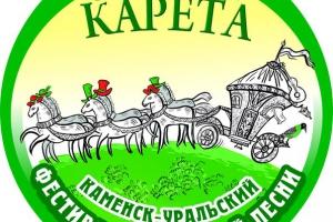 Без революций. Фестиваль «Зеленая карета» пройдет на своем прежнем месте