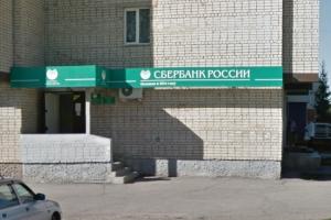 В Сбербанке решили продать помещения двух офисов в Каменске-Уральском
