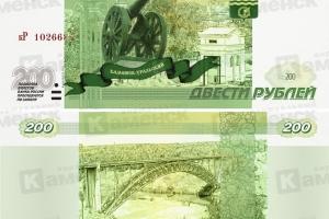 Каменск-Уральский может попасть на новые российские банкноты. Версия