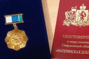 Многодетную маму из Каменска-Уральского наградили областным знаком отличия «Материнская доблесть»