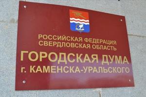 «Единая Россия» и ЛДПР выдвинули своих кандидатов в думу Каменска-Уральского
