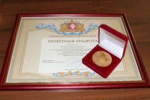 Еще двух работниц каменских предприятий наградили почетными грамотами Заксобрания Свердловской области