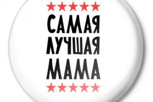 В Каменском районе определят лучших мам. Всего будет четыре номинации