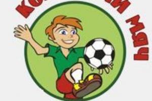 Каменские футболисты остановились в шаге от выхода в финал всероссийского турнира «Кожаный мяч»