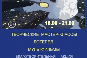 Каменск-Уральский примет участие в «Ночи искусств-2016»