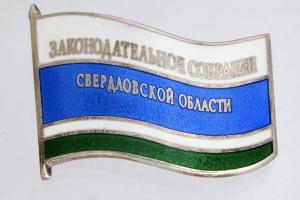 «Патриоты России» утвердили партийный список для выборов в Заксобрание области по Каменск-Уральскому округу