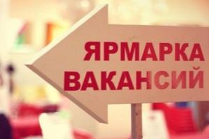 Сразу две ярмарки вакансий в ближайшее время организует Центр занятости в Каменске-Уральском