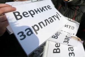 Бывшие сотрудники филиала НПО «Родина» в Каменске-Уральского через прокуратуру пытаются получить свою зарплату