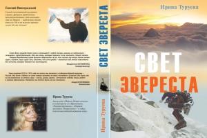 В Каменске-Уральском, в рамках празднования Дня гор, презентуют уникальную книгу