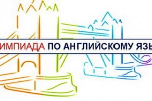 В Каменске-Уральском определили победителей олимпиады по английскому языку