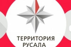 Объявлен старт конкурса проектов социальной программы «Территория РУСАЛа». Участники могут получить до 5 миллионов рублей