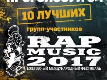 RapMusic от 2011 до 2017. Голосуем за наших!