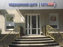 Открылся новый медицинский центр СИТИЛАБ в г. Каменск-Уральский на улице Кунавина, 11
