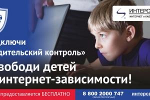 «Родительский контроль» в мобильном приложении «Интерсвязь»: освободите детей от интернет-зависимости!