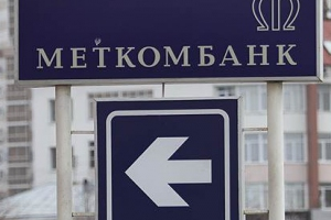 «Меткомбанк» из Каменска-Уральского закрывает свой филиал в Перми