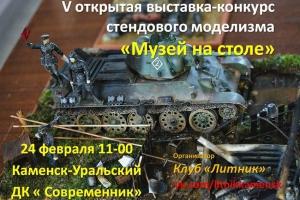 Мастера стендовых моделей из Каменска-Уральского проведут в пятницу свой очередной конкурс