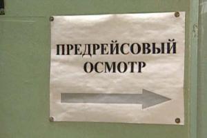До конца года администрация Каменска-Уральского потратит более ста тысяч рублей на медицинское освидетельствование водителей