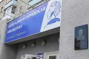 В Каменске-Уральском почти полмиллиона человек в минувшем году посетили библиотеку имени Пушкина и ее филиалы