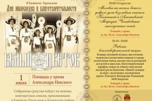 1 июня, в Международный день защиты детей, в Каменске-Уральском пройдет благотворительная акция «Белый цветок»