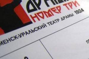 Из-за подготовки премьерного спектакля в «Драме Номер Три» Каменска-Уральского скорректируют афишу