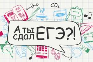 В Каменске-Уральском началась регистрация для сдачи ЕГЭ выпускников прошлых лет и учащихся техникумов и училищ