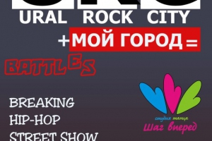 Сразу два молодежных фестиваля пройдут в Каменске-Уральском в один день