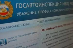 Более 80 процентов жителей Каменска-Уральского воспользовались Единым порталом госуслуг при обращении в ГИБДД