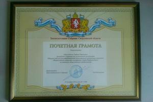 Трех каменцев наградят почетной Грамотой Законодательного собрания Свердловской области