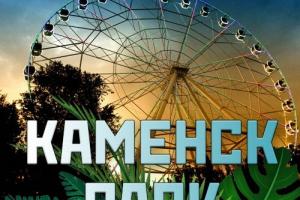 Жителям Каменска-Уральского предложили самим выбрать, что нужно построить в главном городском парке. И как его назвать