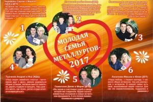 На алюминиевом заводе в Каменске-Уральском определят лучшую семейную пару