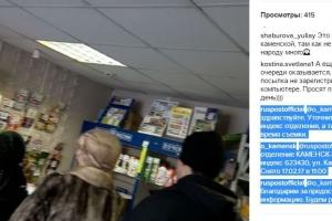 После сообщений в соцсетях, «Почта России» решила разобраться с очередями в своих отделениях в Каменске-Уральском