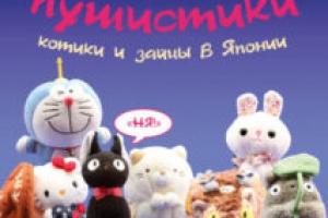 В Каменске-Уральском открывается единственная в Европе выставка. Она посвящена… японским плюшевым игрушкам