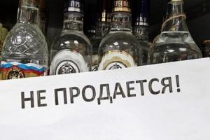 В праздничные дни в Каменске-Уральском ограничат продажу алкоголя. Начнут уже 30 апреля, во время проведения эстафеты