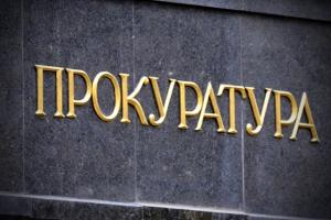 Законодательное собрание области наградило помощника прокурора Каменска-Уральского