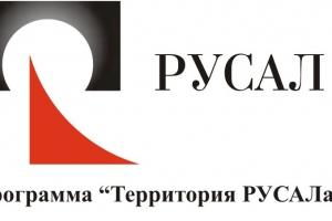 РУСАЛ выделяет почти 5 миллионов рублей на социальные инициативы каменцев