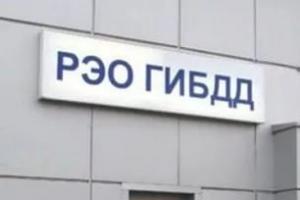 В связи с праздничными днями изменился график работы РЭО ГИБДД Каменска-Уральского