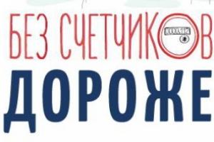 Жители Каменска-Уральского, которые не установили счетчики, с 1 января будут платить за коммунальные услуги больше