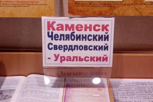 В городском архиве начала работать уникальная выставка, посвященная 75-летию вступления Каменска-Уральского в состав Свердловской области