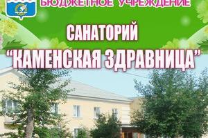 Еще одна категория льготников с этого года может бесплатно оздоравливаться в муниципальном санатории «Каменская здравница»