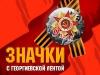 Готовимся к 9 мая! Штендеры к акции «Бессмертный полк» и нагрудные значки с символикой Дня Победы