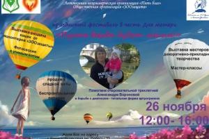 Библиотеки Каменска-Уральского подготовили специальные программы по случаю Дня Матери
