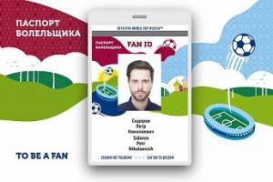 Почта России, в том числе и в Каменске-Уральском, начала доставку паспортов болельщиков чемпионата мира по футболу
