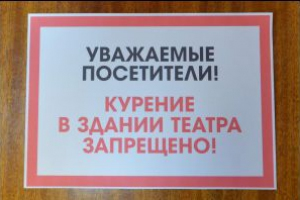 Театр драмы в Каменске-Уральском оштрафовали за то, что там не совсем правильно предупреждали о запрете курения