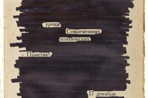 В Каменске-Уральском для начинающих авторов пройдут уроки поэтического мастерства