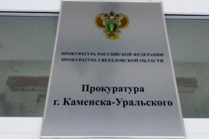 За возвращения света на ночные дороги Каменска-Уральского надо благодарить прокуратуру
