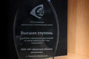 ДЕЗ Каменска-Уральского признали одной из лучших управляющих компаний УрФО