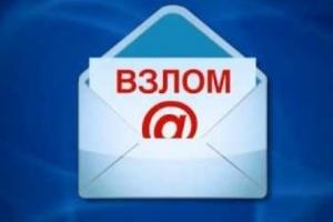 Взломщики электронной почты лишили жителя Каменска-Уральского 26 долларов