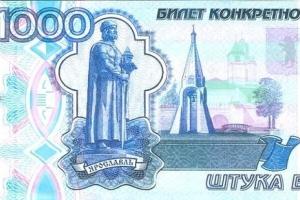 Житель Каменска-Уральского может получить два года колонии за то, что расплатился с таксистом сувенирными банкнотами