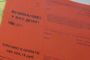 Должники «Энергосбыта» из Каменска-Уральского получили «тревожные» квитанции